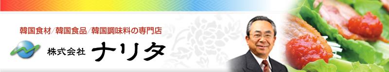 なりたキムチ【韓国食材/韓国食品/韓国調味料/韓国香辛料の専門店】- (株)ナリタ