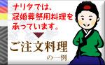 kankonsousai