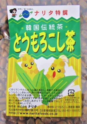 とうもろこし茶(1キロ)[1袋]