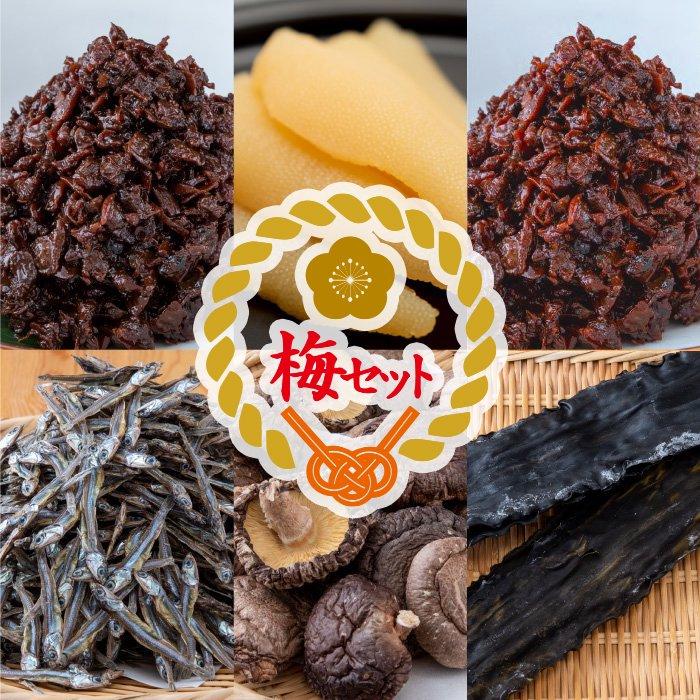 梅セット:数の子、しぐれ佃煮、乾椎茸、ちりめん、真昆布、たつくり